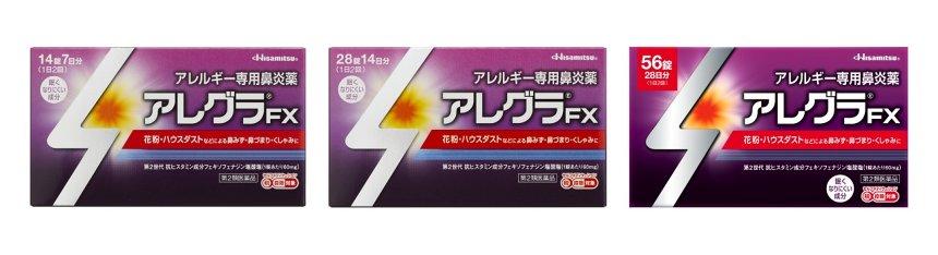 久光製薬「アレグラFX」新テレビCM「ちがうよ、チネラー」篇より
