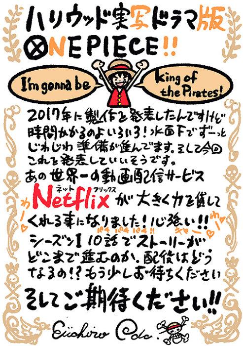 尾田栄一郎コメント Netflixオリジナルシリーズ『ONE PIECE』