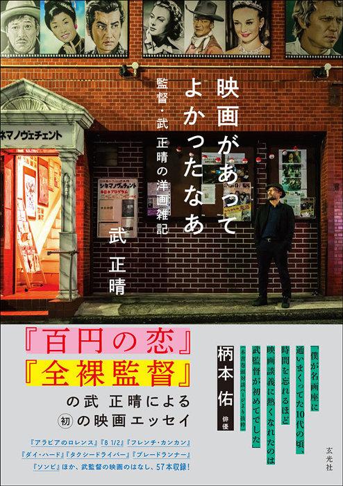 武正晴『映画があってよかったなあ 監督・武 正晴の洋画雑記』表紙