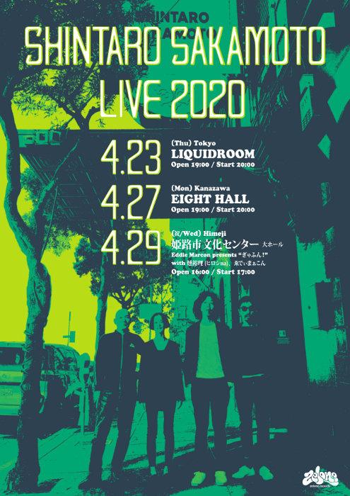 『坂本慎太郎 LIVE 2020』ビジュアル