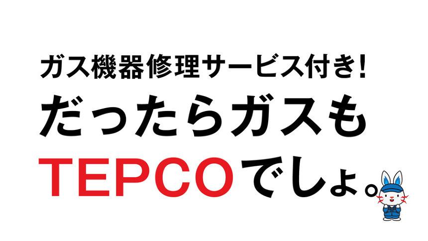 TEPCO新CMより