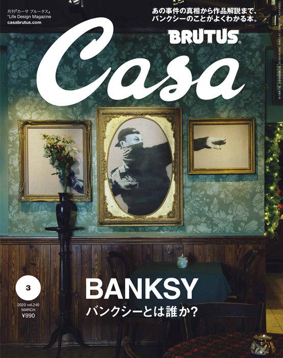 『Casa BRUTUS 2020年3月号』表紙 ©マガジンハウス