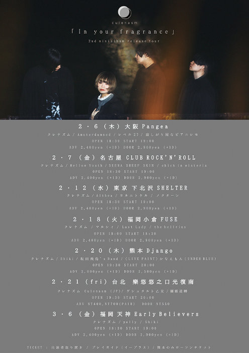 『クレナズム レコ発ツアー「In your fragrance」 2nd mini album release tour』ビジュアル