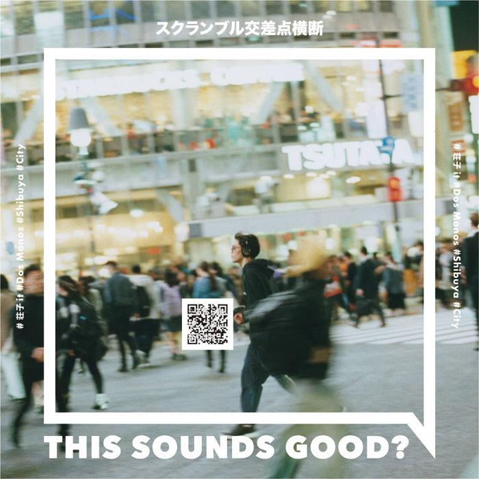 『THIS SOUNDS GOOD?展 #渋谷x都市 #青森x農林水産業』展示サンプル画像