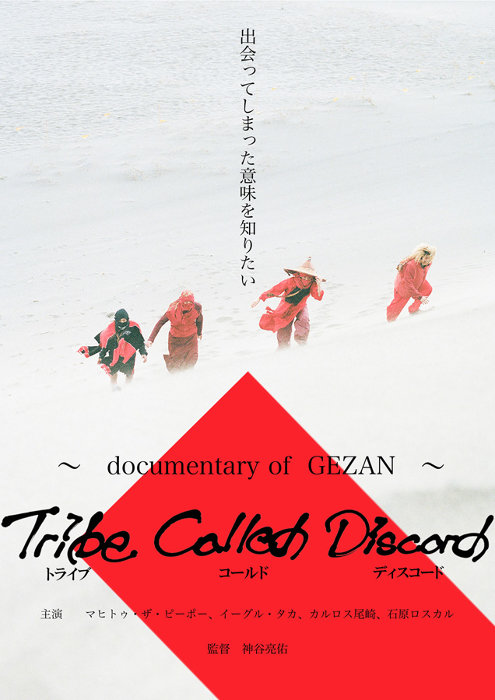 『Tribe Called Discord:Documentary of GEZAN』ビジュアル