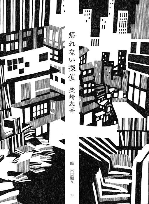 『MONKEY Vol.20「探偵の一ダース」』より