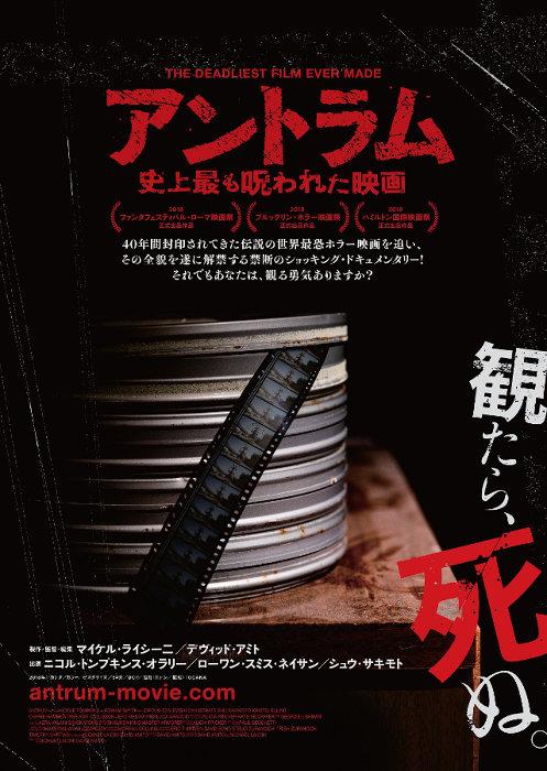 『アントラム/史上最も呪われた映画』日本版ポスタービジュアル