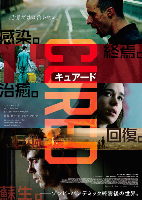 『CURED キュアード』ポスタービジュアル ©Tilted Pictures Limited 2017
