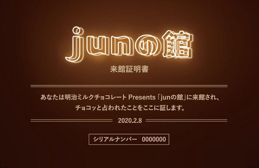 『「明治ミルクチョコレート Presents 「junの館」』来館証明書