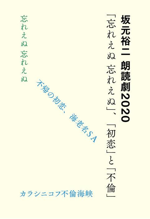 『坂元裕二 朗読劇2020「忘れえぬ 忘れえぬ」、「初恋」と「不倫」』ビジュアル