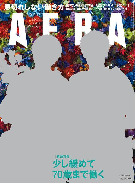 『AERA 2020年2月17日号』表紙