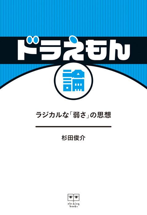 杉田俊介『ドラえもん論 ラジカルな「弱さ」の思想』表紙