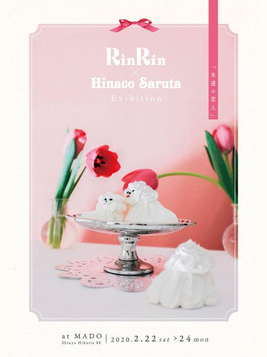 RinRin×猿田妃奈子「永遠の恋人」メインビジュアル