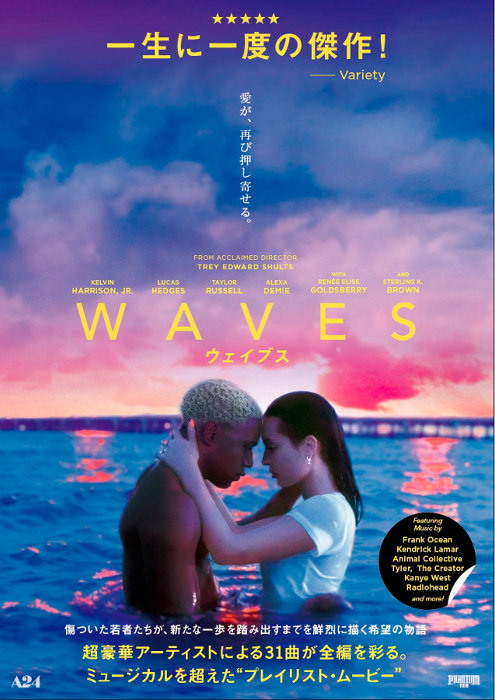 『WAVES/ウェイブス』ビジュアル ©2019 A24 Distribution, LLC. All rights reserved.