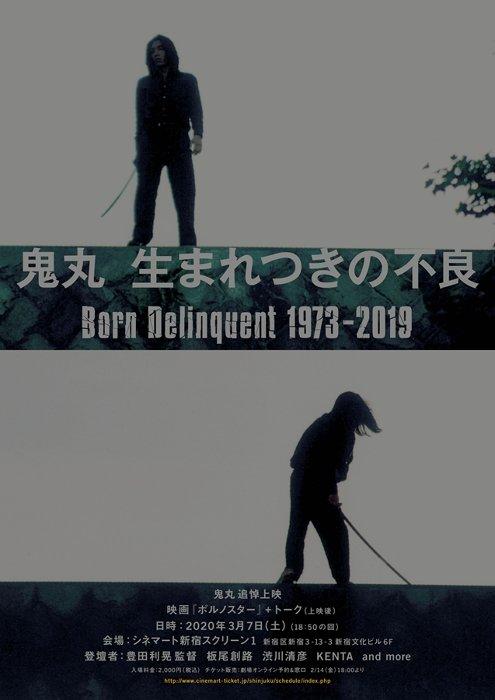 『鬼丸 生まれつきの不良 Born Delinquent 1973-2019』ビジュアル