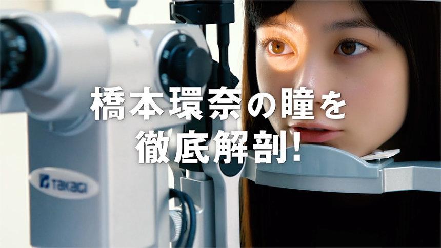 「環奈Eye プロジェクト」オープニング動画より