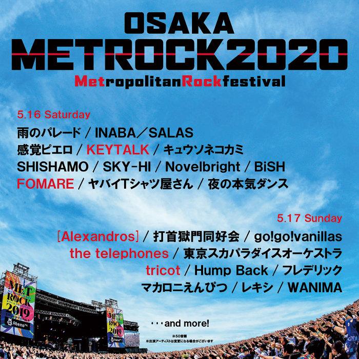 『OSAKA METROPOLITAN ROCK FESTIVAL 2020』出演者