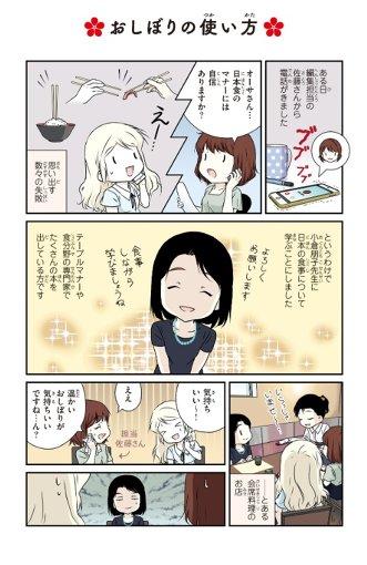 『北欧女子オーサ日本を学ぶ』より