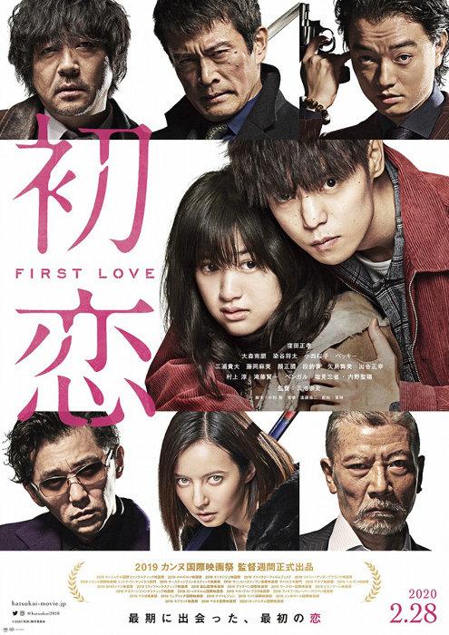 『初恋』ポスタービジュアル ©2020「初恋」製作委員会