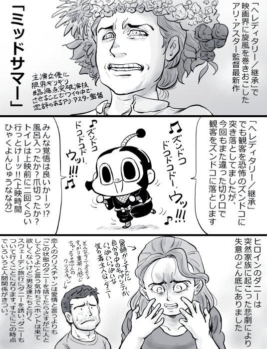 妖介による『ミッドサマー』応援漫画