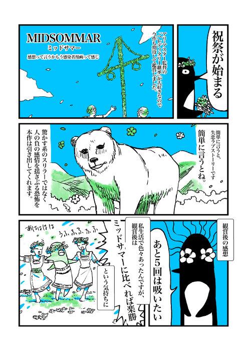Pon×2による『ミッドサマー』応援漫画