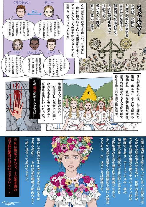 TAKUMIによる『ミッドサマー』応援漫画