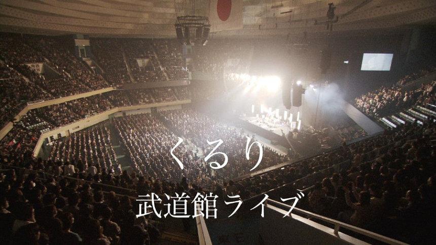 くるり『武道館ライブセレクション』ビジュアル