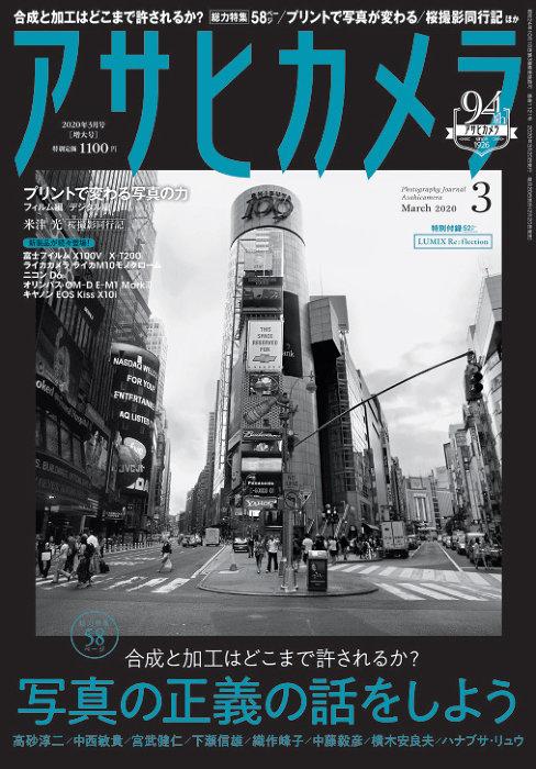 『アサヒカメラ2020年3月号[増大号]』表紙