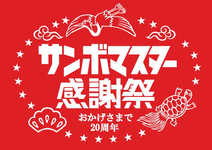 「サンボマスター感謝祭」ロゴ