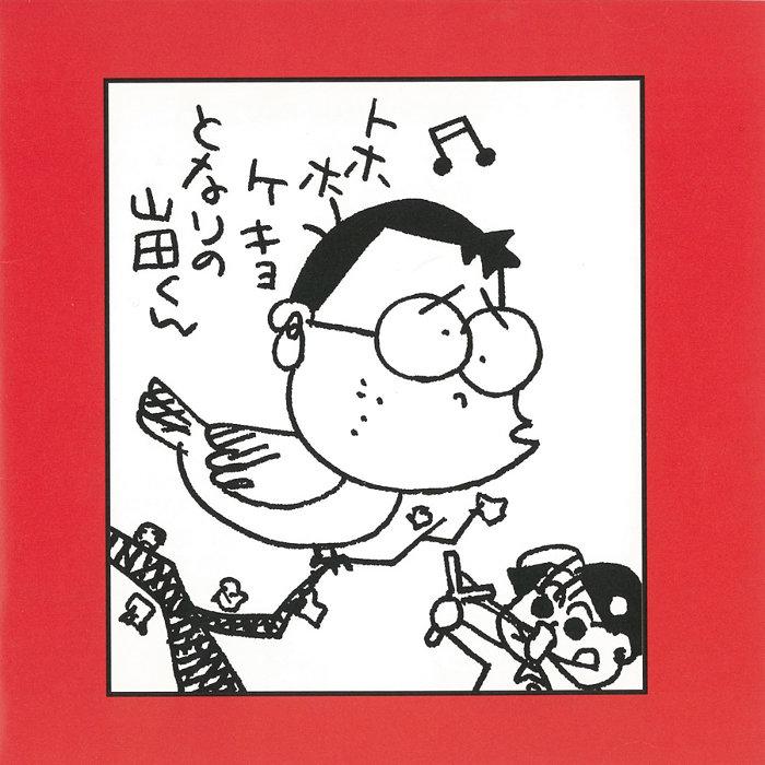 『ホーホケキョとなりの山田くん オリジナル・フル・サウンドトラック ~家内安全は、世界の願い。』ジャケット