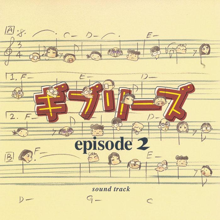 『ギブリーズ episode2 サウンドトラック』ジャケット