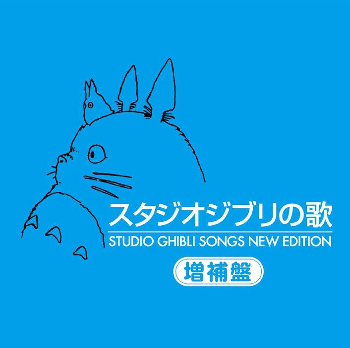 『スタジオジブリの歌(増補盤)』ジャケット