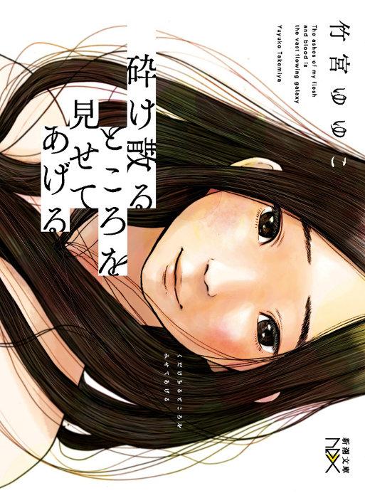 竹宮ゆゆこ『砕け散るところを見せてあげる』表紙 ©竹宮ゆゆこ/新潮社