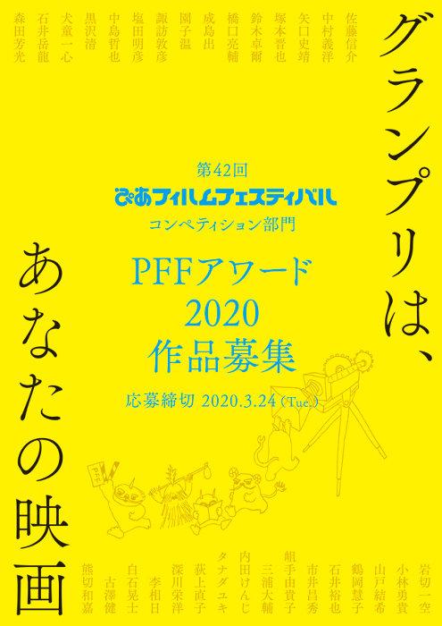 『第42回ぴあフィルムフェスティバル』ビジュアル