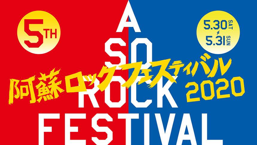『阿蘇ロックフェスティバル2020』ビジュアル
