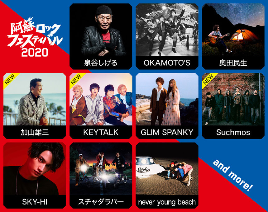 『阿蘇ロックフェスティバル2020』出演者一覧