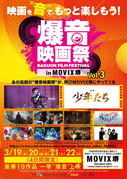 『爆音映画祭 in MOVIX堺』チラシビジュアル