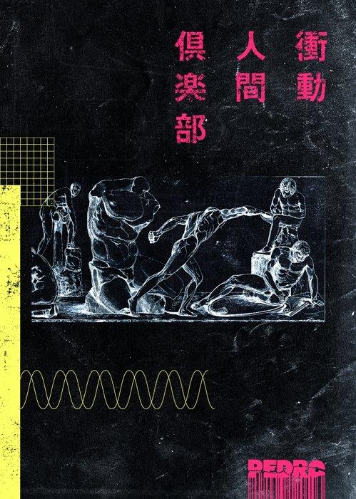 PEDRO『衝動人間倶楽部』初回生産限定盤ジャケット