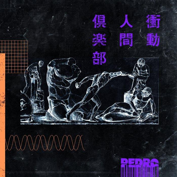 PEDRO『衝動人間倶楽部』映像付通常盤ジャケット