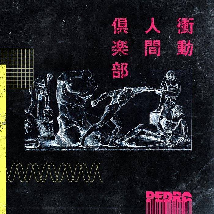 PEDRO『衝動人間倶楽部』通常盤ジャケット
