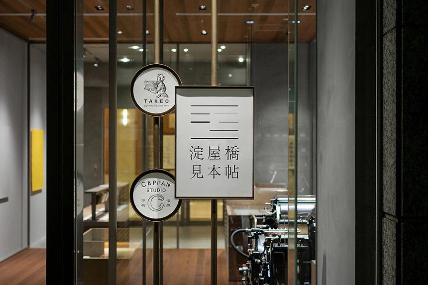 竹尾 淀屋橋見本帖(2018-)VI, サイン計画, 企画ディレクション Photo Yoshiro Masuda