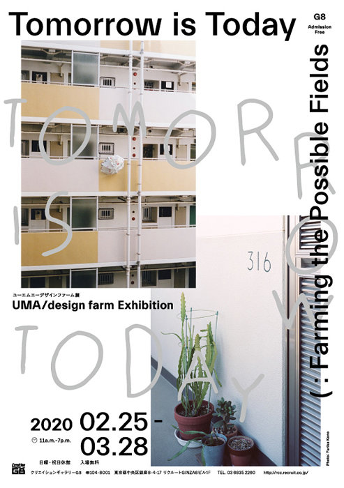 『UMA / design farm展 Tomorrow is Today: Farming the Possible Fields』チラシビジュアル