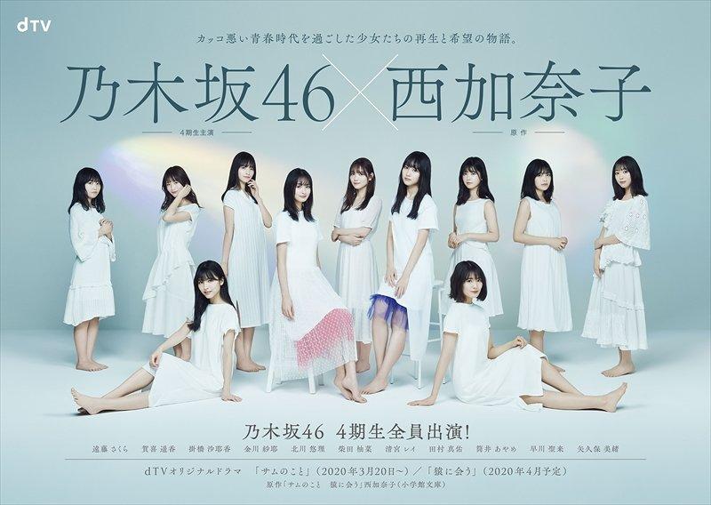 乃木坂46の4期生11人が出演、西加奈子『サムのこと』『猿に会う ...