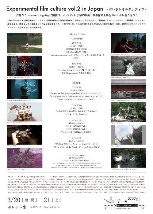 『Experimental film culture vol.2 in Japan ~ポレポレオルタナティブ』ビジュアル