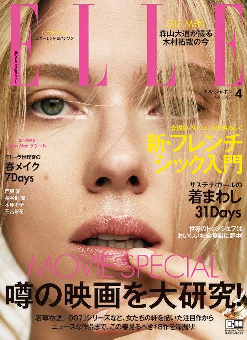 『ELLE JAPON 2020年4月号』表紙
