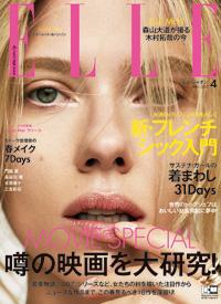 『ELLE JAPON 2020年4月号』