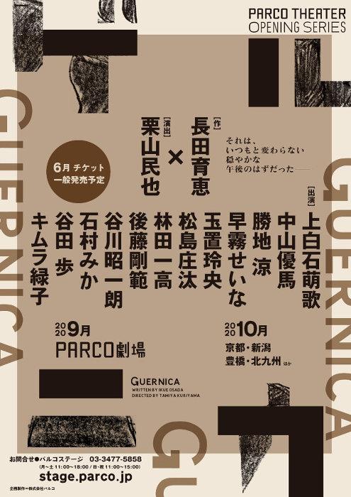 『PARCO劇場オープニング・シリーズ「ゲルニカ」』ティザーチラシビジュアル