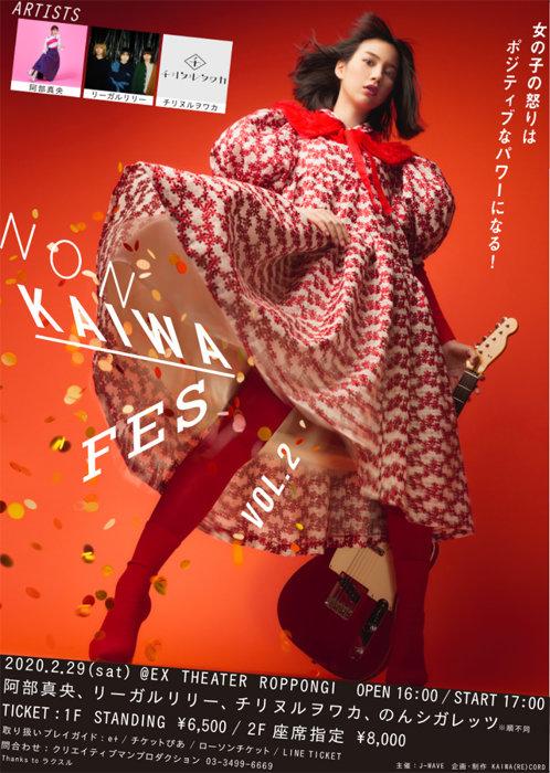 『NON KAIWA FES vol.2』ビジュアル