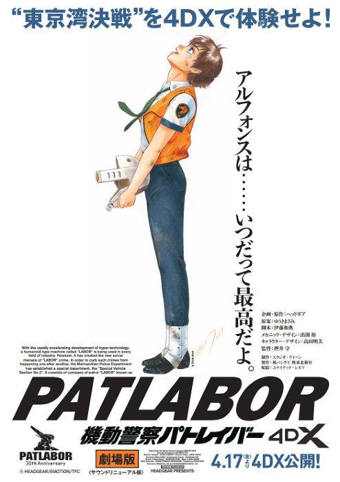『機動警察パトレイバー the Movie 4DX』ビジュアル