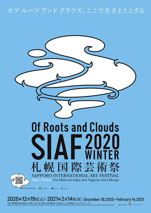 『札幌国際芸術祭2020』メインビジュアル